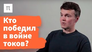 Война токов — Дмитрий Паращук /ПостНаука