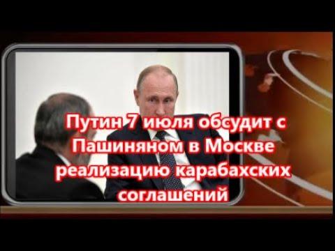 Путин 7 июля обсудит с Пашиняном в Москве реализацию карабахских соглашений