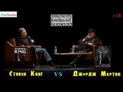 Джордж Мартин и Стивен Кинг (+18)