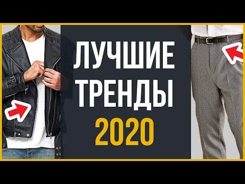 Модные Мужские Тренды 2020   Что Носить Мужчине