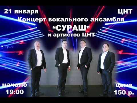 Концерт вокального ансамбля