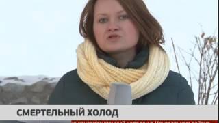 Смертельный холод. Новости. 23/01/2017. GuberniaTV