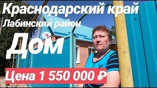 Дом в Краснодарском крае / Цена 1 550 000 рублей / Недвижимость в Лабинске