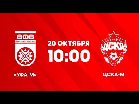 Молодежное первенство РПЛ 19/20. ФК «Уфа» - ПФК ЦСКА