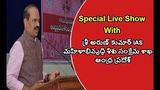 Sri Arun Kumar IAS  Interaction With ICDS Functionaries | WD&CW Department - Govt. of AP | Mana TV