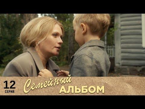 Семейный альбом | 12 серия | Русский сериал