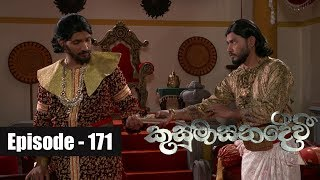 Kusumasana Devi | Episode 171 19th February 2019 Thumbnail