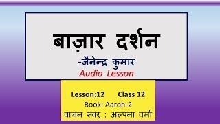 L 12 .Reading of बाज़ार दर्शन  Bazar Darshan-Class 12 Aaroh 2