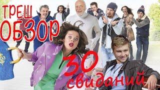 ТРЕШ ОБЗОР 30 СВИДАНИЙ 18+ ОБЗОР  НЕ BADCOMEDIAN