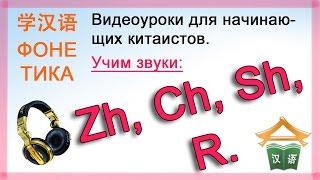 Китайский язык для начинающих. Фонетика с нуля. Инициали Zh, Ch, Sh, R.(В этом видео мы разберем 4 рефлексных согласных звука в китайском языке. Карточки по лексике HSK1 бесплатно..., 2016-05-18T09:35:59.000Z)