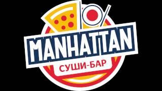 Суши бар Manhattan - Сяке Маки