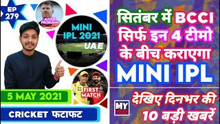 IPL 2021 - Mini IPL in September & 10 News | Cricket Fatafat | EP 279 | MY Cricket Production