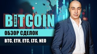 БИТКОИН ОБЗОР СДЕЛОК BTC ETH ETC LTC NEO 07.09.18