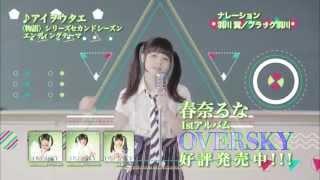http://www.harunaluna.jp/ 春奈るな1stアルバム「OVERSKY」8月21日発売...