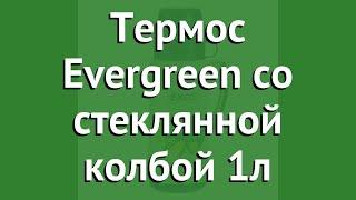 Термос Evergreen со стеклянной колбой 1л (EXCO) обзор EN100