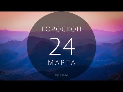 Гороскоп 24 марта 2020