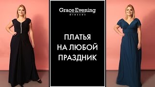 видео вечерние платья больших размеров