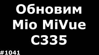 видео Видеорегистратор mio mivue 568 настройка
