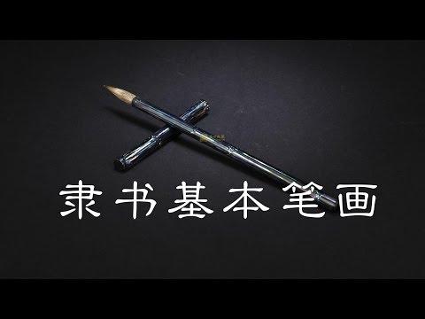 隶书基本笔画横、竖、撇、捺、折、钩、点,毛笔书法名家示范