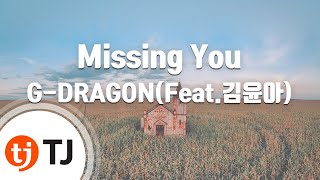 [TJ노래방] Missing You - G-DRAGON(Feat.김윤아) / TJ Karaoke
