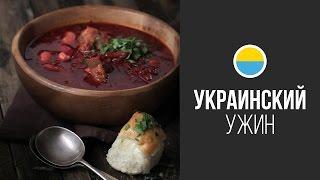 Украинский Борщ    FOOD TV Вокруг Света Украинский Ужин на Майдане