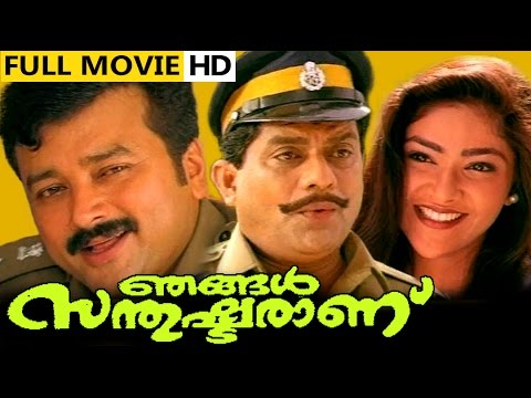 Malayalam Full Movie - Njangal Santhushtaranu-Malayalam Comedy Movie | Ft. Jayaram, Jagathi