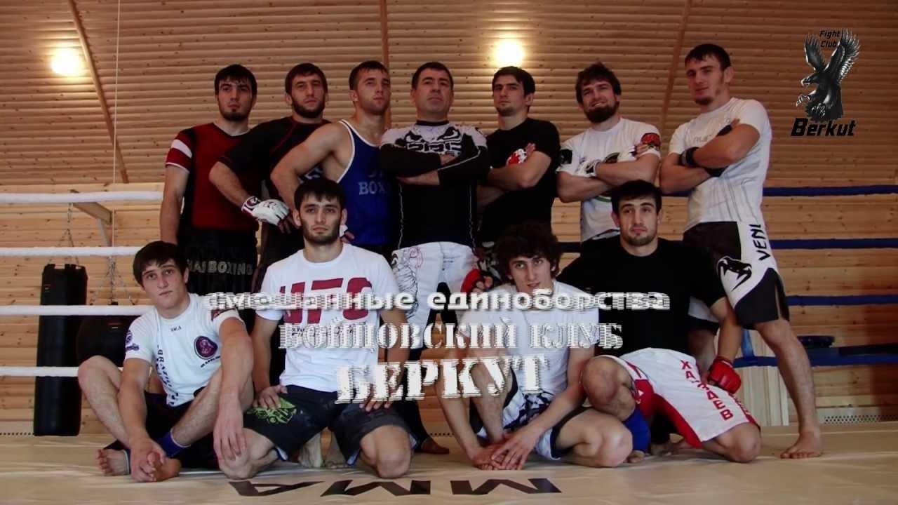 Беркут клуб москва мужской клуб черри тюмень