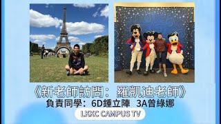 Publication Date: 2020-11-21   Video Title: 《新老師訪問:羅凱迪老師》   LKKC Campus TV