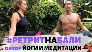 Обзор персонального ретрита и йога тур с медитацией на Бали!