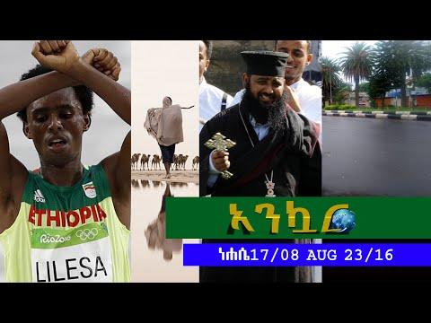 Ethiopia - Ankuar : አንኳር - Ethiopian Daily News Digest | August 23, 2016