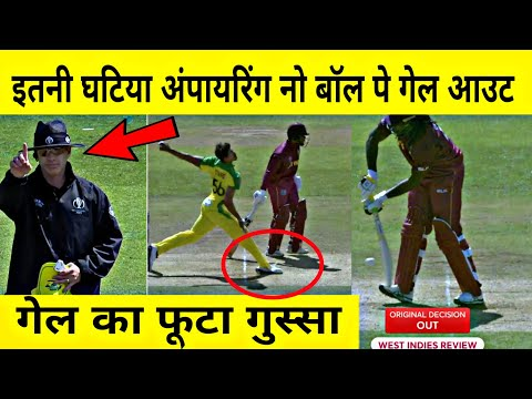 Australia vs West Indies Chris Gayle angry on Umpire, poor umpiring in Worldcup 2019, Starc Vs Gayle