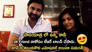 Hero Sumanth Comments On YS Jagan - Is it True Akkineni