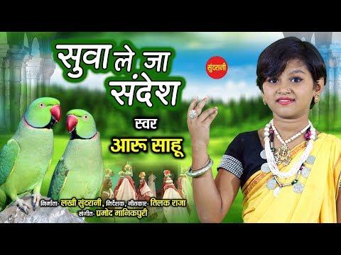 Aaru Sahu - आरु साहू स्पेशल !! Suva Leja Sandesh - सुवा लेजा संदेश || सुपरहिट छत्तीसगढ़ी सुवा गीत