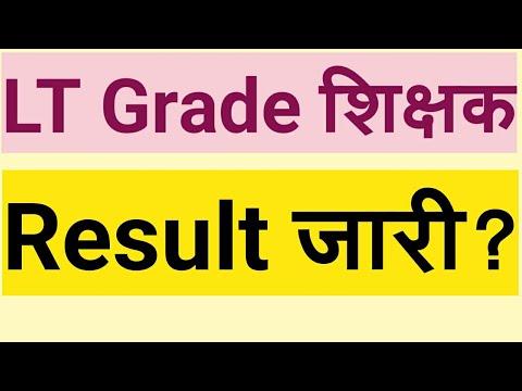 LT Grade Result जारी?