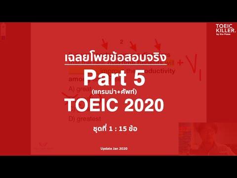 เฉลยข้อสอบ TOEIC 2020 Part 5 ชุดที่ 1 ข้อที่ 1-4 โพยข้อสอบจริง TOEICKiller by Kru Poom โทอิคครูภูมิ