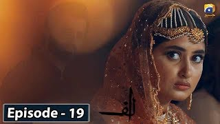 ALIF - Episode 19 || English Subtitles || 8th Feb 2020 - HAR PAL GEO