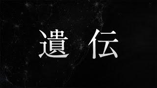 斉藤和義/遺伝 ドラマ「下剋上受験」主題歌 ▽斉藤和義 New Single 『遺...