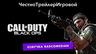 Самый честный трейлер - Call of Duty black OPS