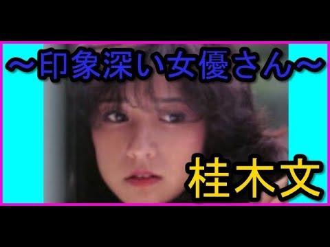 桂木文~印象深い女優さん~