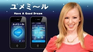 Control your Dreams with a Japanese Lucid Dreaming App