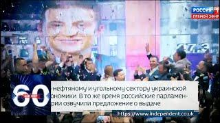 Почему Кремль не поздравил Зеленского с победой? 60 минут от 23.04.19