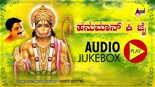 "Hanuman Ki Jai|""Devotional"" Juke Box