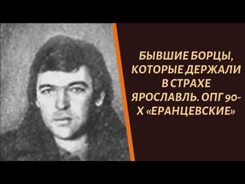 """ОПГ 90-х """"Еранцевские"""". Они держали весь Ярославль"""