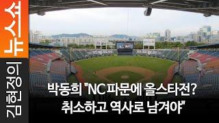 """박동희 """"NC 파문에 올스타전? 취소하고 역사…"""