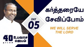 Day - 5 | 40 Days Fasting Prayer | 16 November 2019