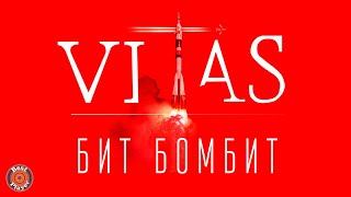 Витас - Бит бомбит Альбом 2019