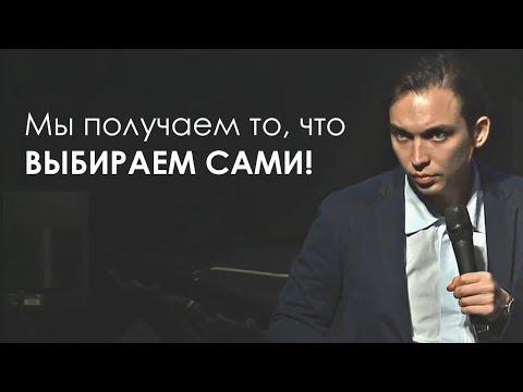 В жизни мы получаем то, что ВЫБИРАЕМ сами! | Петр Осипов. Бизнес Молодость