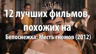 12 лучших фильмов, похожих на Белоснежка: Месть гномов (2012)