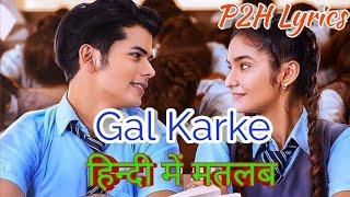 Gal Karke asees kaur lyrics meaning in hindi translation siddharth nigam anushka sen