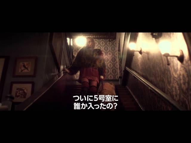 映画『ロード・オブ・セイラム』予告編
